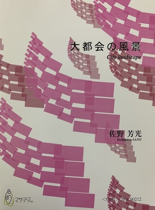 S0212 大都会の風景(ピアノソロ/佐野芳光/楽譜)