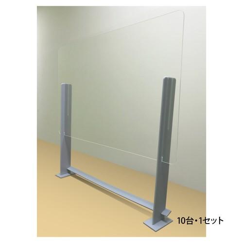 セーフティスクリーン(10台1セット)