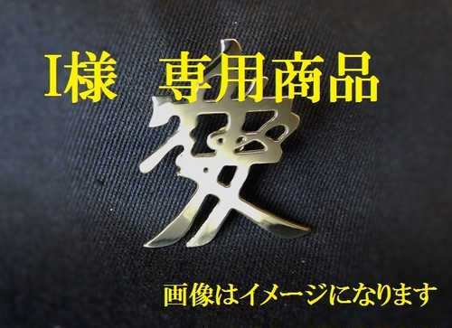 I様専用商品 直江オリジナルバッジ