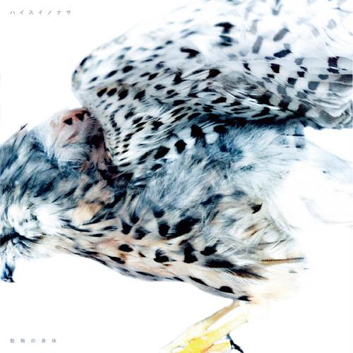 【ハイスイノナサ】CD 動物の身体
