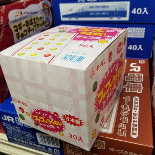 プチプチ占いチョコ玉 定価20円*30個