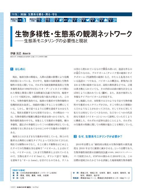 2016年1月号/特集/伊藤 元己 氏