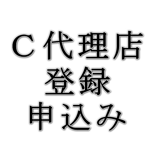 【C代理店】 登録申し込み(税抜価格30,000円分以上の購入が条件)(標準販売価格の10%OFF)