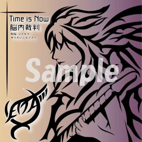 Time is Now / 脳内裁判