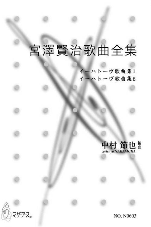N0603-0 Ihatov songs1(Songs/S. NAKAMURA /Full Score)