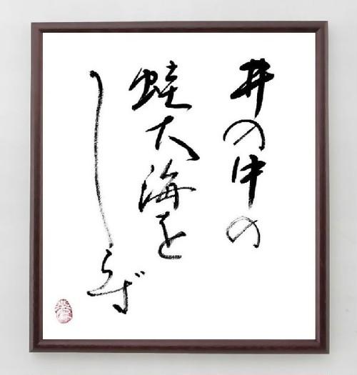 荘子の名言色紙『井の中の蛙、大海をしらず』額付き/直筆済み/A0111