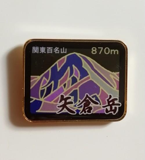 矢倉岳 バッジ