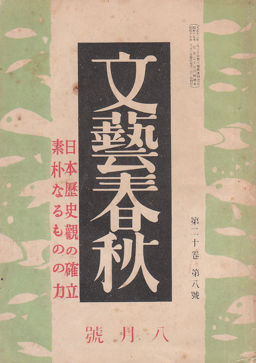 文芸春秋 昭和17年8月(20巻8号)日本歴史観の確立座談会、勤労問題の緊急性、生成する民族 他