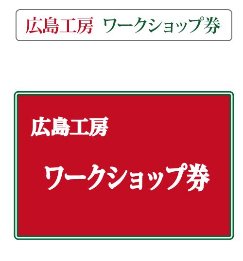 広島工房 ワークショップ券