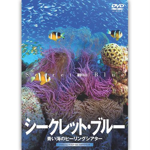 [DVD]シークレット・ブルー 青い海のヒーリングシアター