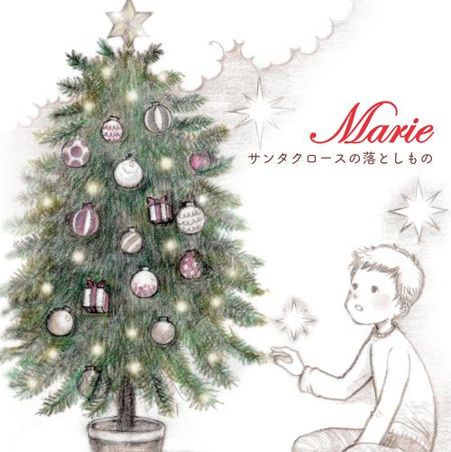 "【MV 歌詞なしver.】サンタクロースの落としもの MP4形式(Marie mini album ""Winter Rose"")"