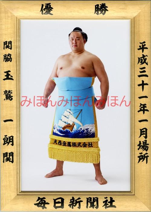 平成31年1月場所優勝 関脇 玉鷲一朗関(初優勝)