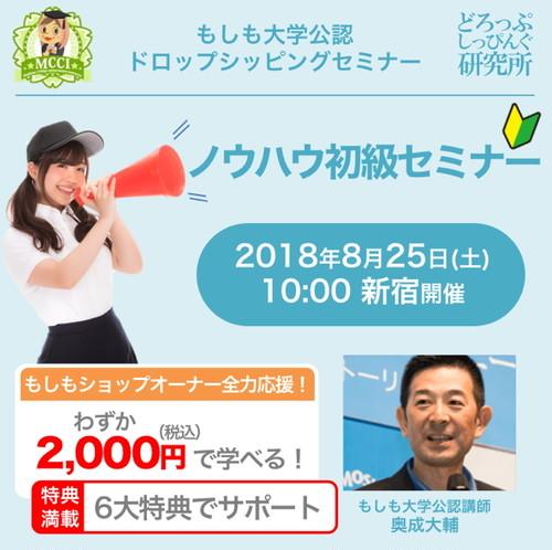 8/25(土)ノウハウ初級セミナー(東京・新宿開催)