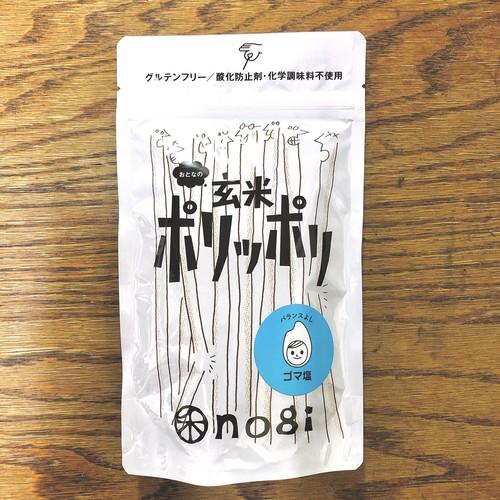 グルテンフリー おとなの玄米ポリポリ(ゴマ塩)