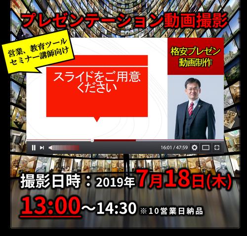 格安プレゼン動画制作(7月18日13:00~)営業、教育ツール、セミナー講師向け