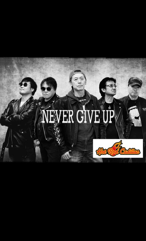 配信音源 『 NEVER GIVE UP 』