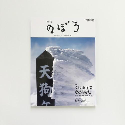 季刊のぼろ Vol.7(2015・冬)