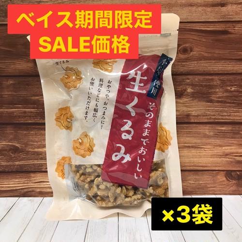 訳あり!食塩不使用!そのまま美味しい!生くるみ 3袋パック(1個あたり326円)賞味期限2020.5.25