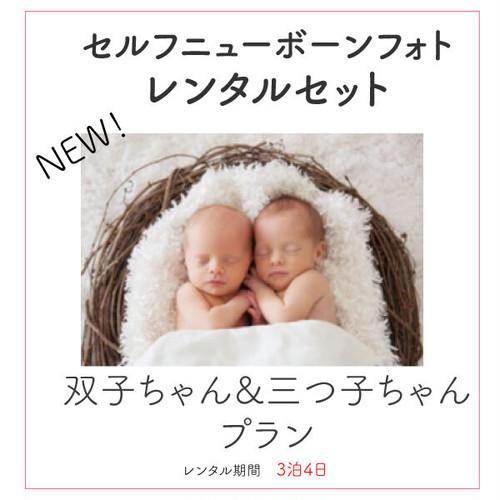 <双子ちゃん&三つ子ちゃん8月ご出産予定日プラン>ニューボーンフォトレンタルセット