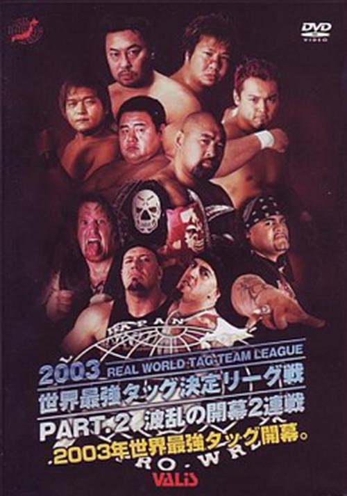 全日本プロレス 2003 世界最強タッグ決定リーグ戦 PART.2 波乱の開幕二連戦