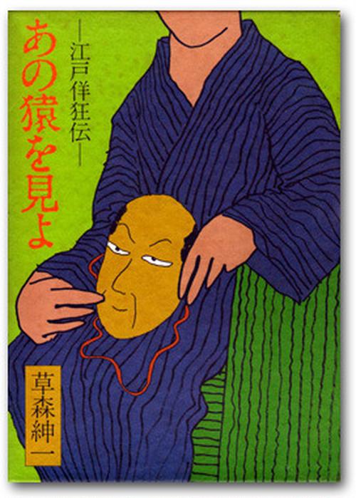 あの猿を見よ - 江戸佯狂伝 | 草森紳一 | 新人物往来社 | 1984