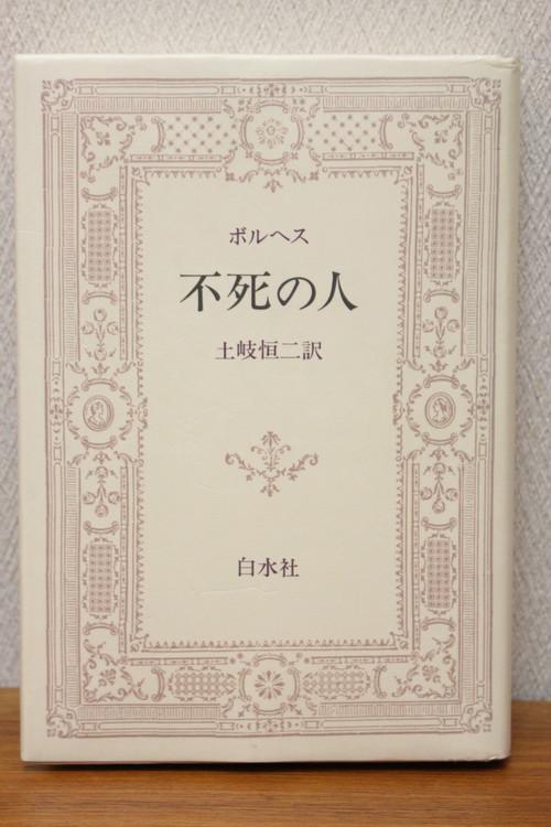 不死の人 ホルヘ・ルイス・ボルヘス著(単行本)