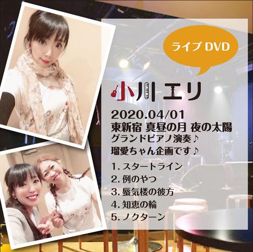 【ライブDVD】2020.4/1 東新宿 真昼の月夜の太陽