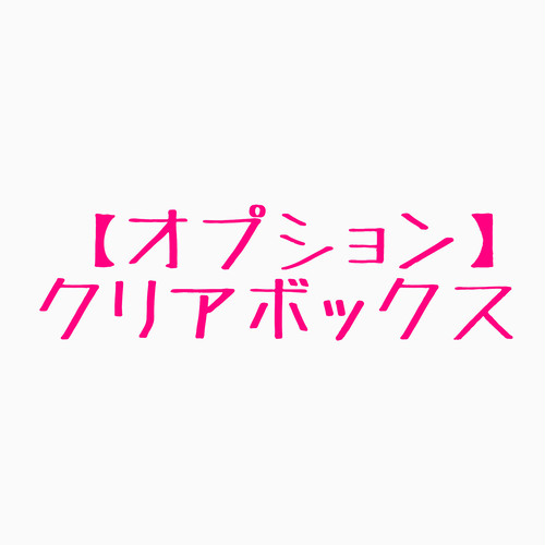 【オプション】クリアボックス