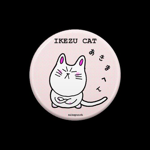 缶バッジ・イケズ猫「あきまへん」