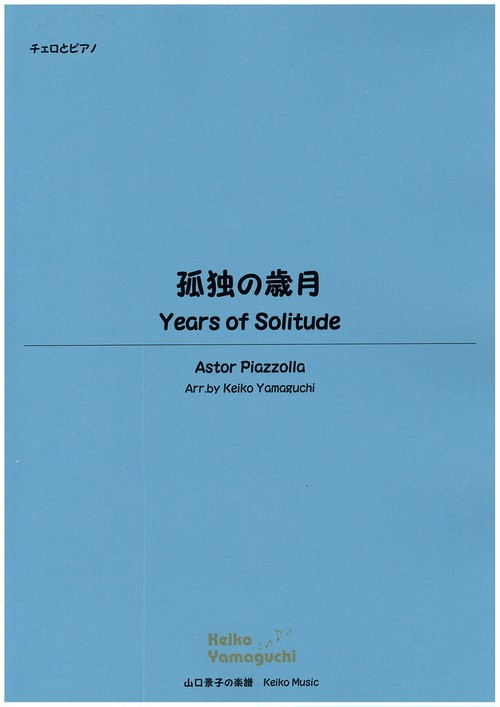 【◆Cello & Piano】孤独の歳月 Years of Solitude/Astor Piazzolla
