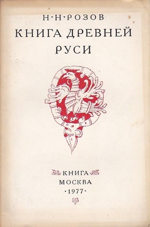 「古ルーシの本(11世紀-14世紀)」