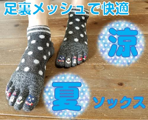 5本指 指先猫☆メッシュ くるぶし丈ソックス