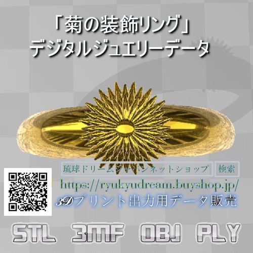「菊の装飾リング」デジタルジュエリーデータ