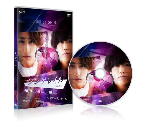 SEPT presents シンデレイル  公演DVD
