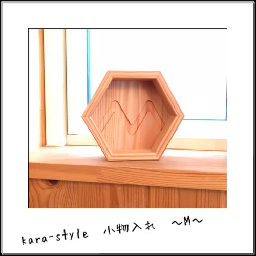 kara-style 小物入れ~M~