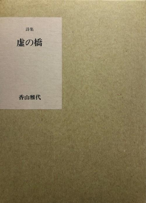 Pi-011 虚の橋(香山雅代/詩集)