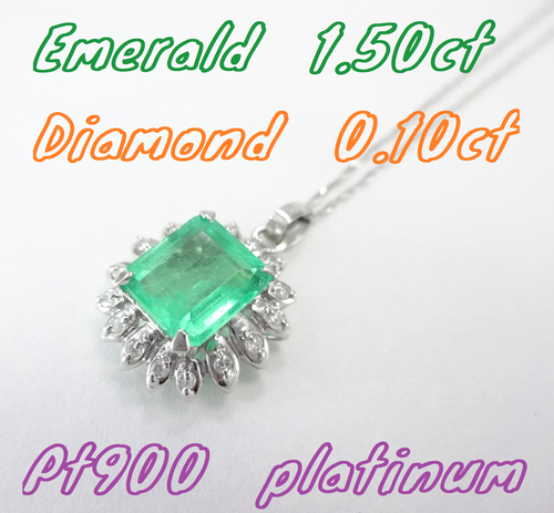【SOLD OUT】天然エメラルド ダイヤネックレス プラチナ 1.50ct 0.10ct ~【Good Condition】Natural emerald diamond necklace Platinum 1.50ct 0.10ct~
