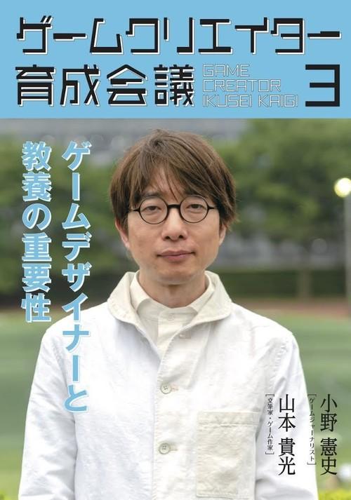 【新刊】『ゲームクリエイター育成会議3』山本貴光