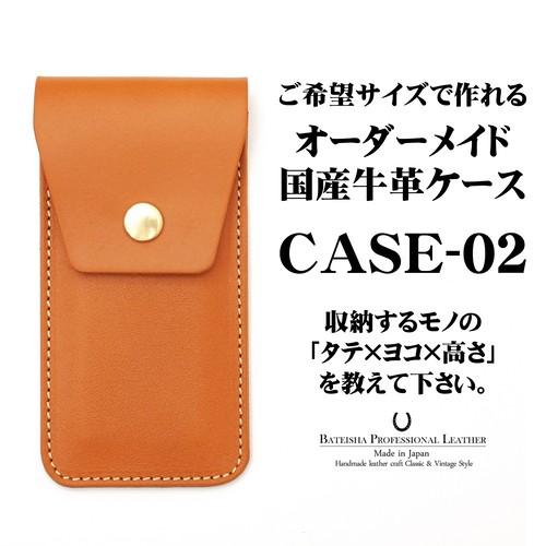 CASE-02「お客様希望のサイズで製作する牛革ケース」国産牛本革/Made in Japan Bateisha