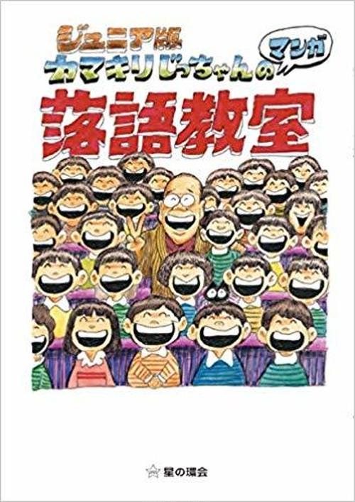 ジュニア版 カマキリじっちゃんのマンガ落語教室 単行本(ソフトカバー)