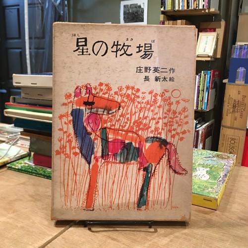 星の牧場 / 作・庄野英二、絵・長新太