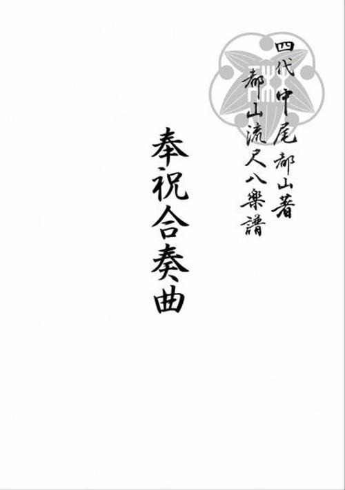 T32i451 奉祝合奏曲(尺八/久本玄智/楽譜)