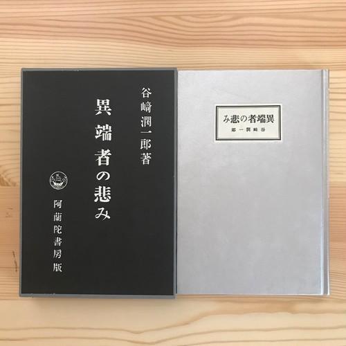 異端者の悲しみ(秀選名著復刻全集) / 谷崎潤一郎(著)