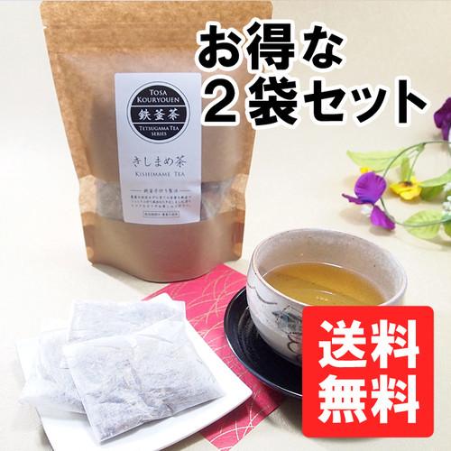 送料無料・2袋セット/鉄釜茶 きしまめ茶【ティーパック・4グラム×16個入り】