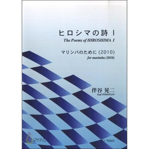 T0605 The Poems of HIROSHIMA Ⅰ(Marimba/K. TOMOTANI /Full Score)