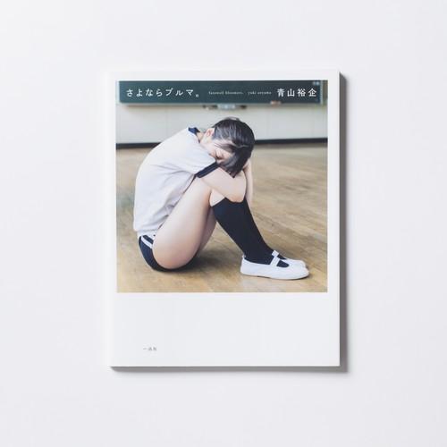 【サイン本】青山裕企 34th:写真集『さよならブルマ。』