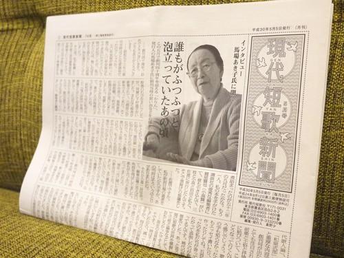 現代短歌新聞【新本】