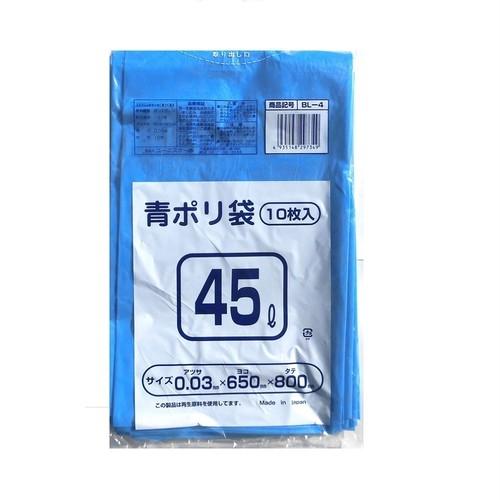 BL-4 青ポリ袋 0.03mm 45L 500枚 業務用 ケース売り