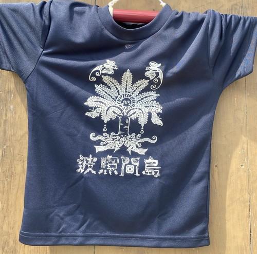 キッズTシャツ☆ドライ素材☆ネイビー2(白プリント)☆あやふふぁみ