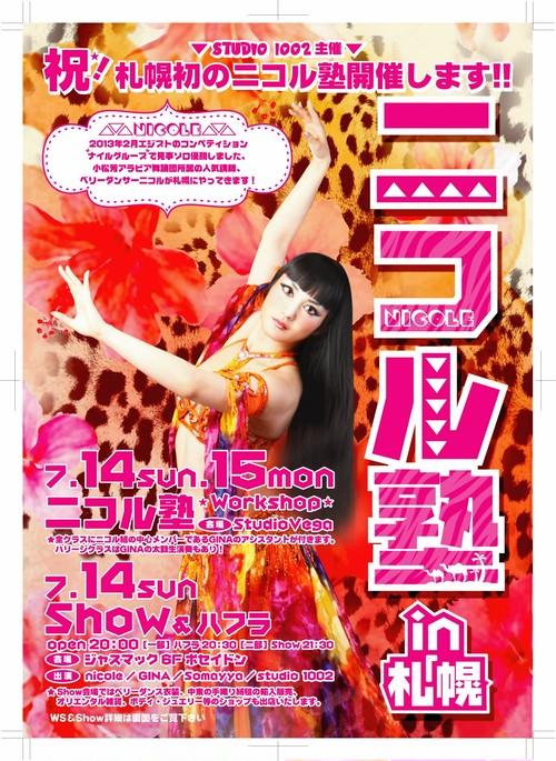 ニコル塾&SHOW in Sapporo